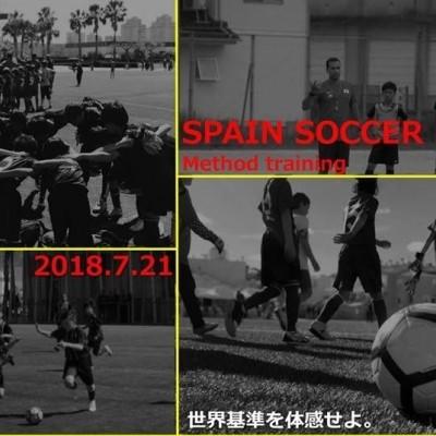 スペインサッカーメソッドトレーニングイベント