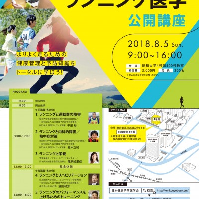 【公開講座】市民ランナーのためのランニング医学