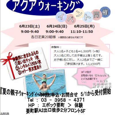 夏休み親子で運動不足解消アクアウォーキング【プール】