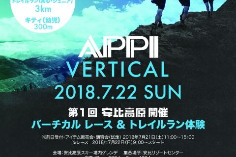 APPI VERTICAL RACE & TRAIL RUNNING体験