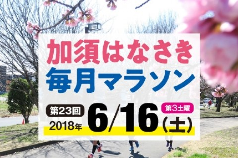 【梅雨に負けず毎月やります!】第23回 加須はなさき毎月マラソン (初参加登録専用)