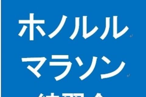 初心者 駒沢公園 週末ホノルルマラソン練習会