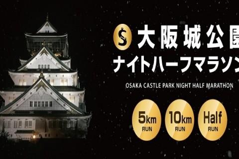 第3回(8/18) 大阪城公園ナイトハーフマラソン ボランティアスタッフを募集!