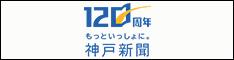 後援:神戸新聞社