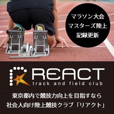 【7月】社会人向け陸上競技クラブREACT(リアクト)会員募集