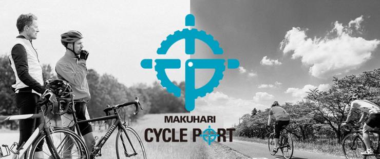 美浜区若葉のMAKUHARI BASEを拠点にサイクリストの集まる場を提供します。