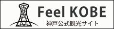 後援:神戸観光局