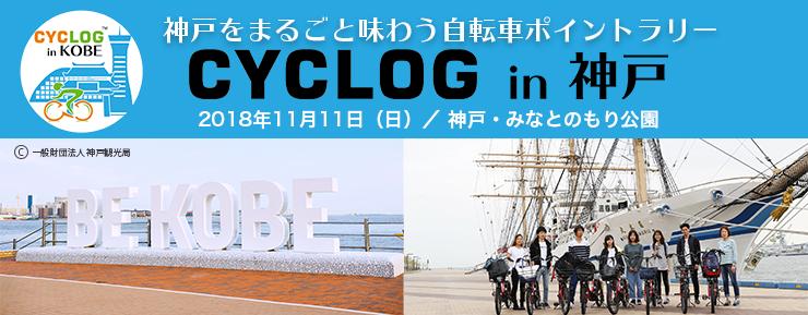 CYCLOG in 神戸