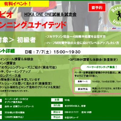 7/7【鹿児島】ゼビオ HOKA ONE ONE試履き&試走会 20kmロングペース走