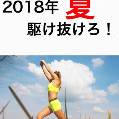夏の走り込み合宿【東北/宮城】