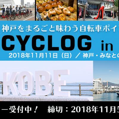 神戸をまるごと味わう自転車ポイントラリー