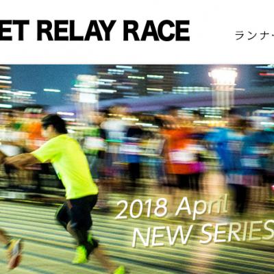 RUNNET Relay Race in 町田 ボランティア募集開始!