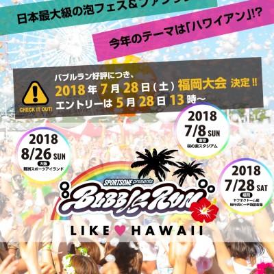 ★★バブルラン東京2018 ボランティアスタッフ大募集★★