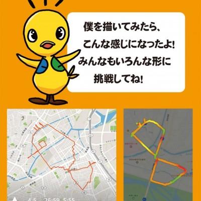 GPSアート&エクササイズ ナスカを超える地上絵を描こう!