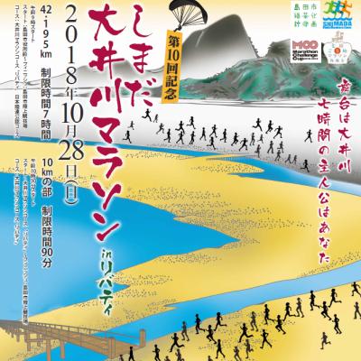 しまだ大井川マラソンinリバティ実行委員会