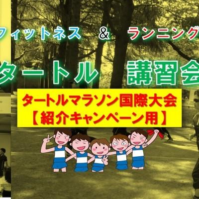 【タートルマラソンエントリー者限定】紹介特典タートル講習会in代々木