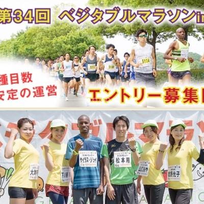 【Team MxK】9/22(土)ベジタブルマラソンin彩湖に団体エントリー!