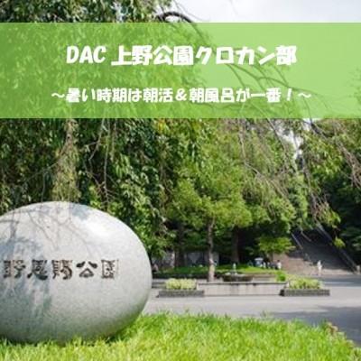 【8月度】DAC上野公園クロカン部~朝活&朝風呂でスッキリ~