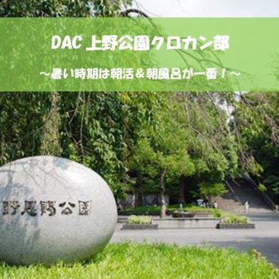 DAC上野公園クロカン部~朝活&朝風呂でスッキリ~