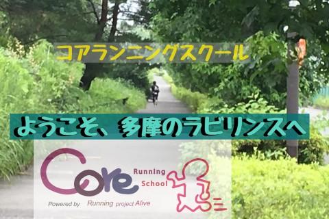 平日コソ練プチ☆暑さ&雨を避けて多摩のラビリンス90分セミナー