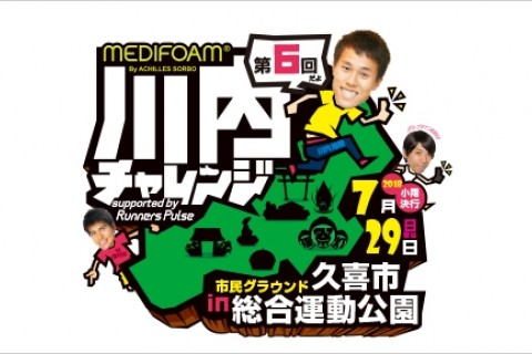 MEDIFOAM 第6回 川内チャレンジ supported by Runners Pulse