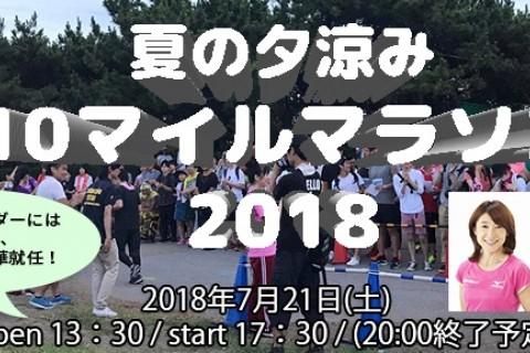 夏の夕涼み10マイルマラソン2018