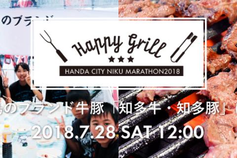 はんだシティにくマラソン2018(ランナー交流×地産地消BBQイベント)