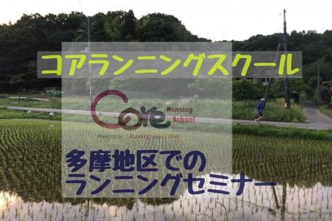 平日コソ練プチ☆多摩・小田急線黒川の90分セミナー