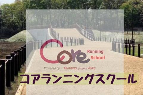 平日コソ練☆クロカン走にチャレンジin相模原 コアランニングスクール