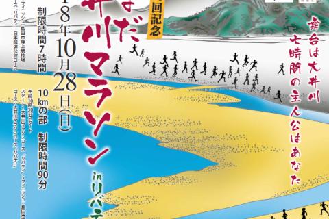 第10回記念しまだ大井川マラソンinリバティボランティア募集