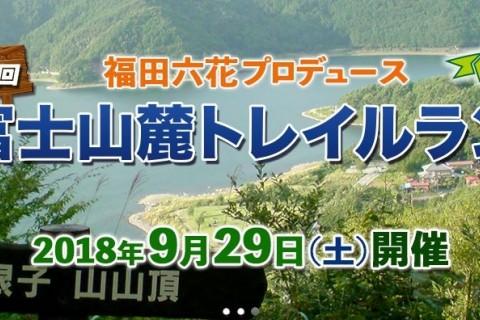 【第12回富士山麓トレイルラン】トレイルデビュー者向け練習会