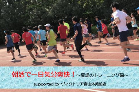 朝活で一日気分爽快!~夏場のトレーニング偏~ supported by ヴィクトリア青山外苑前店