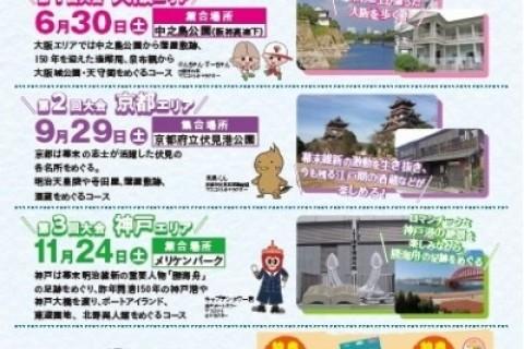 KANSAIウオーク2018 第3回大会・神戸エリア