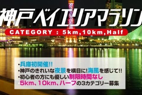 第2回(9/8) 神戸ベイエリア マラソン ボランティアスタッフを募集!!