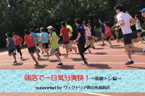 朝活で一日気分爽快!~基礎トレ偏~ supported by ヴィクトリア青山外苑前店