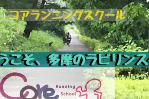平日コソ練☆多摩の森のラビリンス120分jog