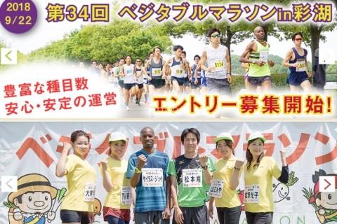 【Team MxK】で9/22(土)ベジタブルマラソンに団体エントリー!