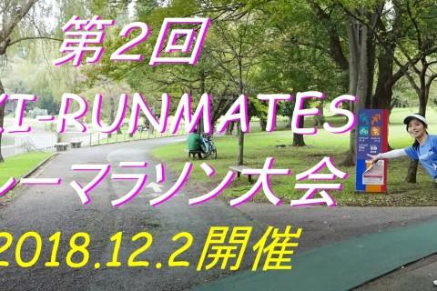 第2回AKI-RUNMATES リレーマラソン大会