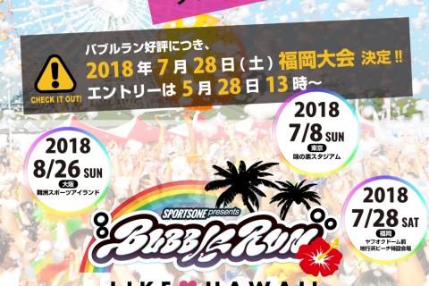 ★★バブルラン大阪2018 ボランティアスタッフ大募集★★