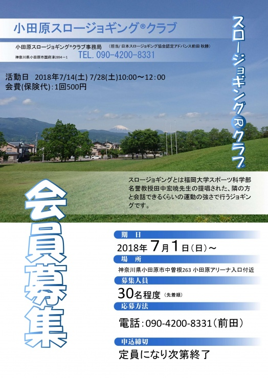 小田原スロージョギングクラブ