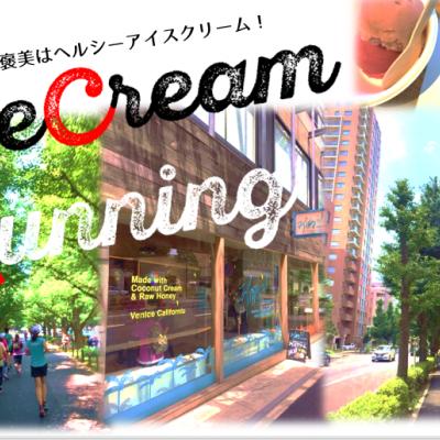 アイスクリームランニング!