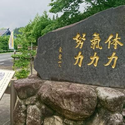 【熊本開催】日本マラソンの父誕...