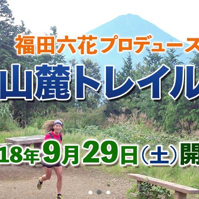 第12回富士山麓トレイルラン 大会ボランティア募集