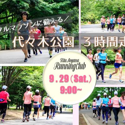 フルマラソンに備える!~代々木公園 3時間走~