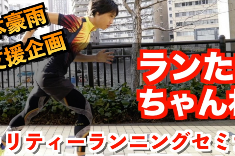 【西日本豪雨災害支援企画】チャリティーランニングセミナー+90分チャリティーラン企画