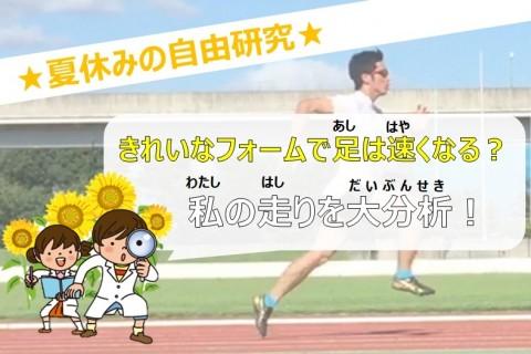 ★夏休みの自由研究★きれいなフォームで足は速くなる?私の走りを大分析!