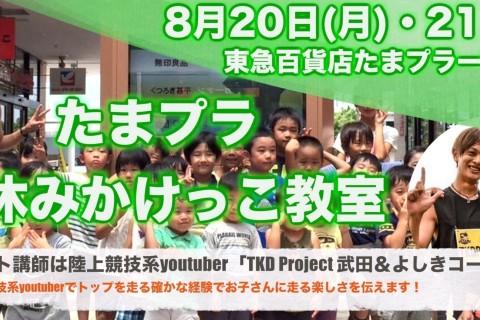 【8/20.21夏休み企画】たまプラかけっこ教室in東急百貨店(たまプラーザ店)