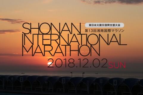 湘南国際マラソンTeam S.I.M. 特別回1st