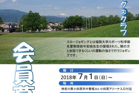 8月25日(土)開催 小田原スロージョギングクラブ