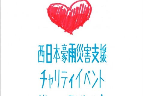 【西日本豪雨災害支援チャリティーイベント】 リレーマラソン大会
